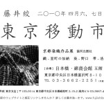 2010年4月6、7日 東京移動市開催