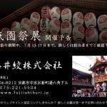 藤井絞 6月京都催事案内
