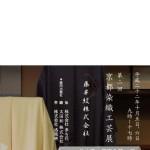 東京合同展の案内