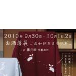 京都本社にて、お洒落展を開催します。