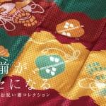 京都開催「お祝い着の会」