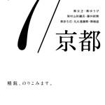 京都呉服青年会有志の会 合同展示会 東京開催