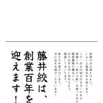 4月案内状_宛名面