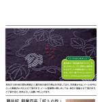 2015.10 藤井絞 京都DM-02