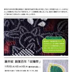 2015.11 京都DM-02
