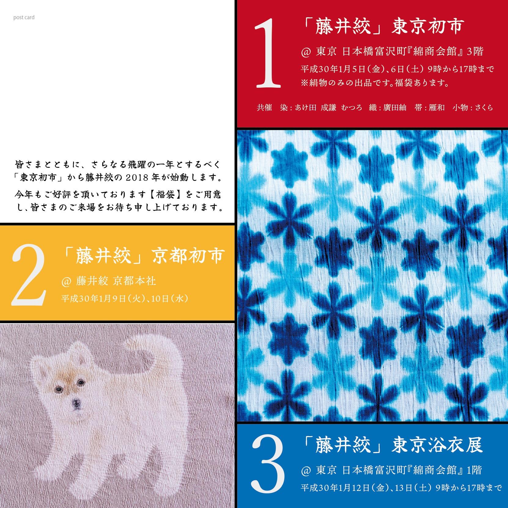 名古屋帯 「柴犬」 雪花絞浴衣