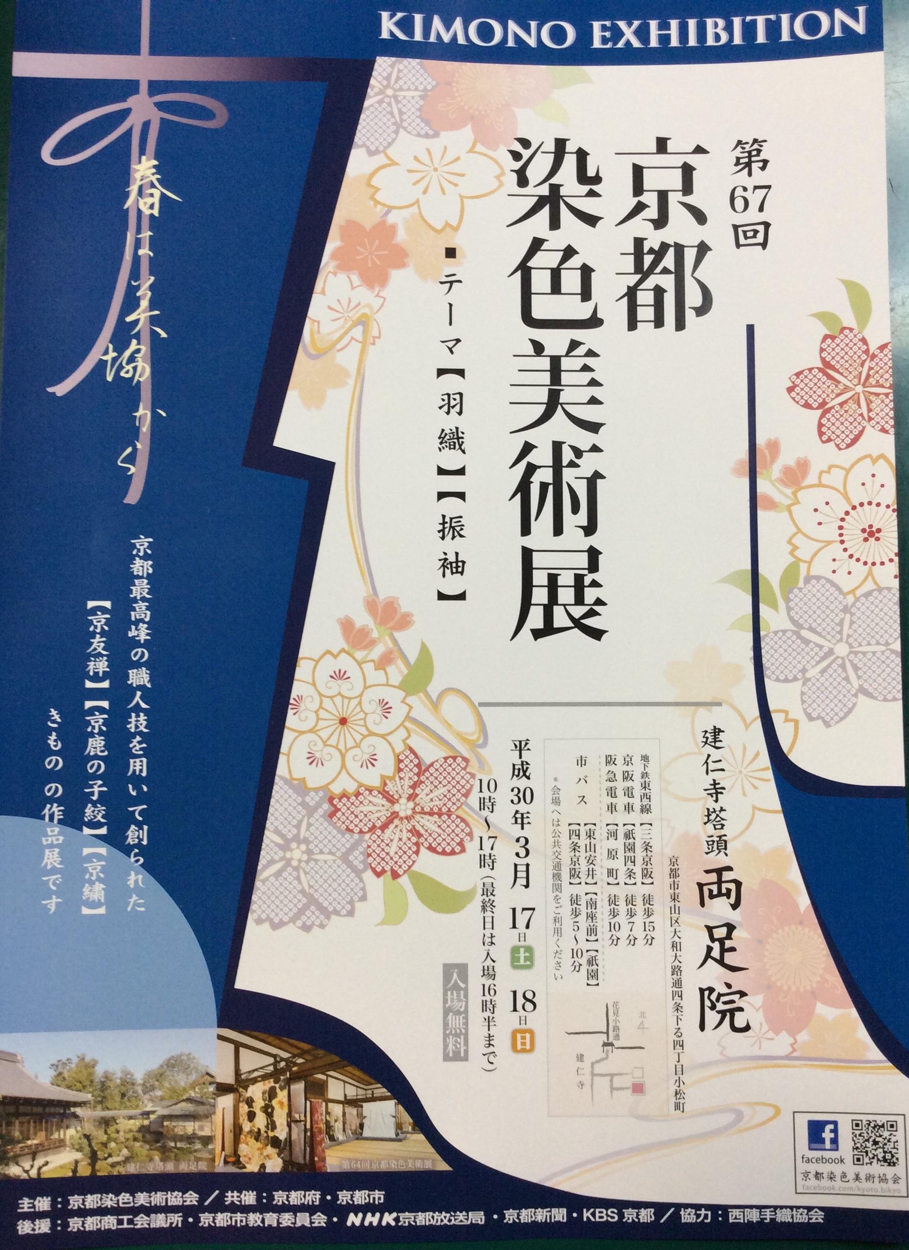 第67回京都染色美術展フライヤー