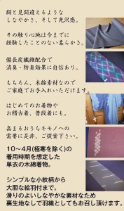 藤井絞オリジナル木綿【はごろ木綿】の特長と商品