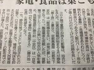 8月31日(月)の京都新聞朝刊の記事です。
