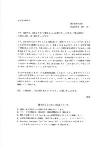 藤井絞・コロナ禍への対応