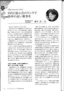 月刊ステータスマーケティングの新春トップインタビューにて